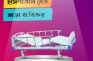 High Quality Hospital Bed Rent & Sale in Jatrabari