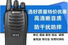 Motorola MT918 Walkie Talkie Bangladesh