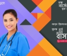 PROFESSIONAL AND PROFICIENT NURSING AT HOME IN CHITTAGONG