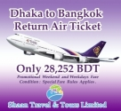 Dhaka to Bangkok Return Air Ticket