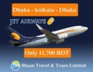Dhaka to kolkata Return Air Ticket by Low Price