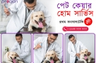 Pet Care Service In Dhaka Sabujbag