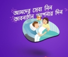 Quality-Medical-Home-Healthcare-Service-in-Dhaka-