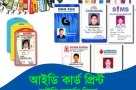 id-card-print-in-dhaka