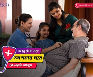 Home-Nursing-Care-Services-in-Dhamrai