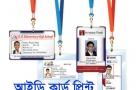 school-id-card-printing-service-in-bd-