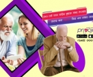 Elderly-Companion-Care-At-Home-Caregiver-Service-in-Bangladesh