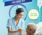 PROFESSIONAL AND PROFICIENT NURSING AT HOME IN BARISHAL