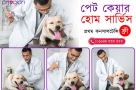 Pet Care Service In Dhaka