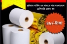 thermal-paper-supplier-in-bd-