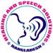 Hearing & Speech Solutions